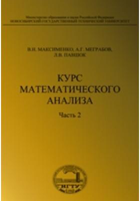 Курс математического анализа: учебное пособие, Ч. 2