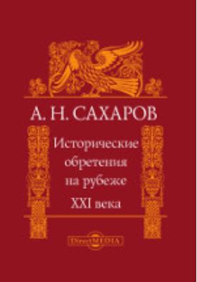 Исторические обретения на рубеже XXI века : очерки: художественная литература
