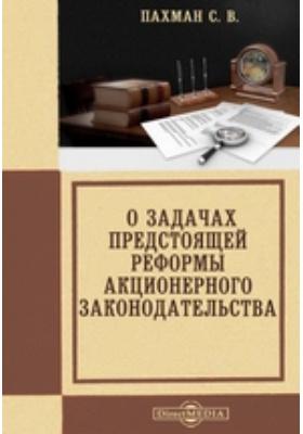 О задачах предстоящей реформы акционерного законодательства: публицистика