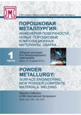 Порошковая металлургия: инженерия поверхности, новые порошковые композиционные материалы. Сварка. Powder Metallurgy: Surface Engineering, New Powder Composite Materials. Welding. В двух частях, Ч. 1