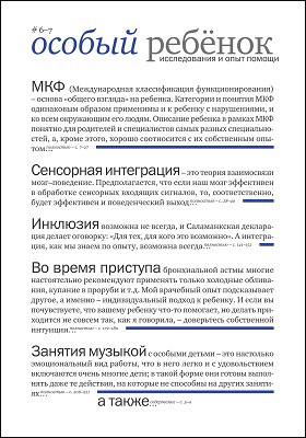 Особый ребенок : исследования и опыт помощи: сборник научных трудов. Выпуск 6-7