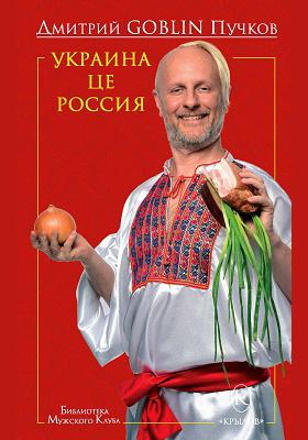 Украина це Россия: публицистика