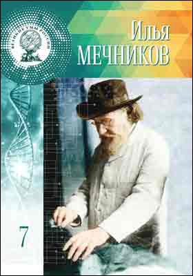 Т. 7. Илья Ильич Мечников: научно-популярное издание