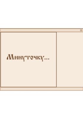 Русь при потомках Ярослава Мудрого