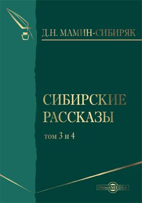 Сибирские рассказы: художественная литература. Т. 3-4