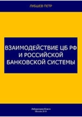Взаимодействие ЦБ РФ и российской банковской системы
