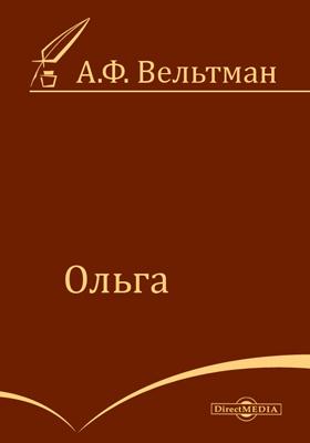 Ольга: художественная литература