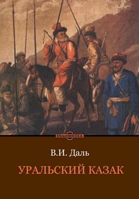 Уральский казак: художественная литература