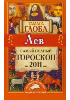 Лев. Самый полный гороскоп на 2011 год