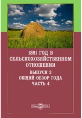 1891 год в сельскохозяйственном отношении. Вып. 3. Общий обзор года, Ч. 4