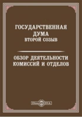 Государственная Дума. Второй созыв. Обзор деятельности комиссий и отделов