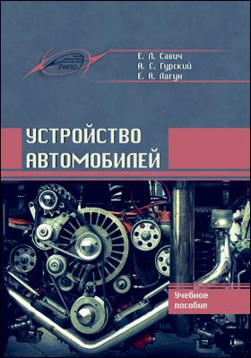 Устройство автомобилей: учебное пособие