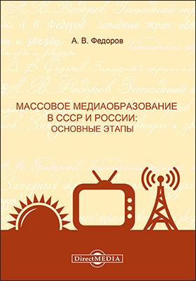 Массовое медиаобразование в СССР и России : основные этапы: монография