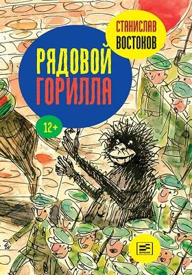 Рядовой Горилла : повести: художественная литература
