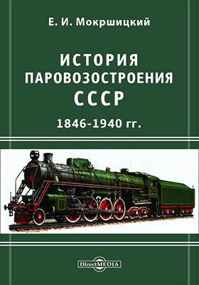 История паровозостроения СССР 1846-1940 гг