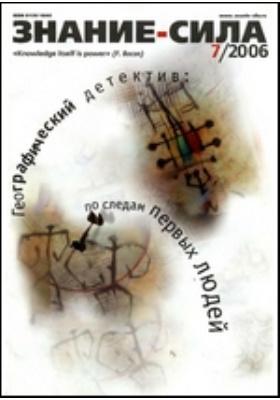 Знание-сила: журнал. 2006. № 7
