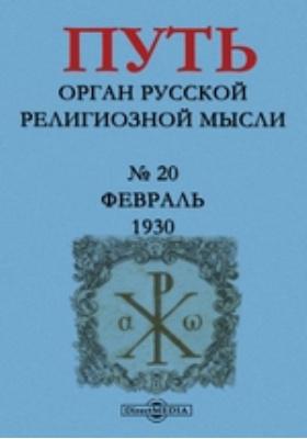 Путь. Орган русской религиозной мысли. 1930. № 20, Февраль
