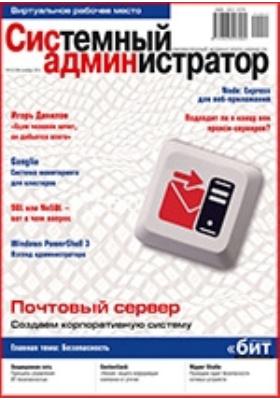 Системный администратор: журнал. 2011. № 11 (108)