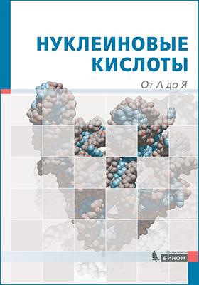 Нуклеиновые кислоты : от А до Я = Nucleic Acids from A to Z