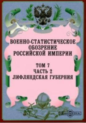 Военно-статистическое обозрение Российской Империи. Т. 7, Ч. 2. Лифляндская губерния