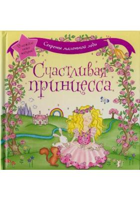 Счастливая принцесса = Princess Rosebud - Perfectly Perfect