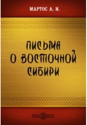 Письма о Восточной Сибири