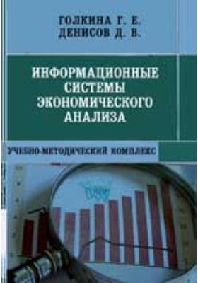 Информационные системы экономического анализа: учебно-методический комплекс
