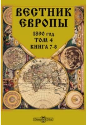 Вестник Европы: журнал. 1890. Т. 4, Книга 7-8, Июль-август