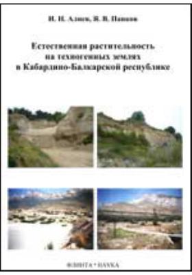 Естественная растительность на техногенных землях в Кабардино-Балкарской республике