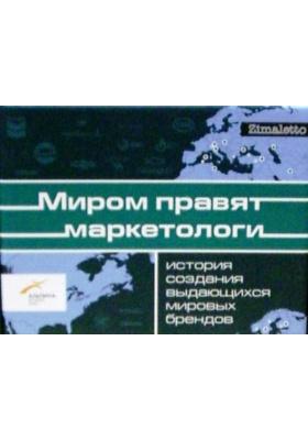 Миром правят маркетологи. История создания выдающихся мировых брендов : Комплект из 4-х книг в упаковке (+ DVD)