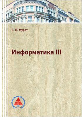 Информатика III