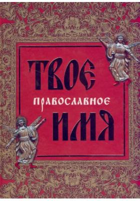 Твое православное имя : 2-е издание, исправленное и дополненное