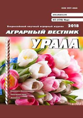 Аграрный вестник Урала: журнал. 2018. № 3(170)