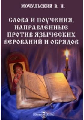 Слова и поучения, направленные против языческих верований и обрядов