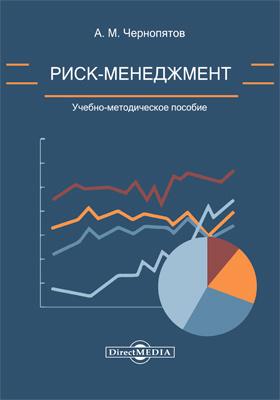 Риск-менеджмент: учебно-методическое пособие