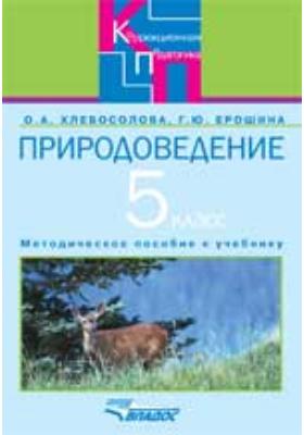 Природоведение в 5 классе специальных (коррекционных) образовательных учреждений VIII вида