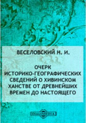 Очерк историко-географических сведений о Хивинском ханстве от древнейших времен до настоящего