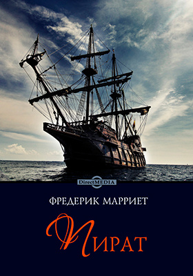 Пират: художественная литература