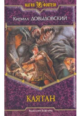 Каятан : Фантастический роман