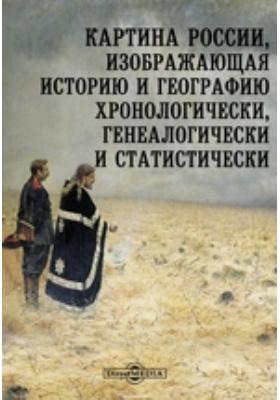 Картина России : изображающая историю и географию хронологически, генеалогически и статистически: монография