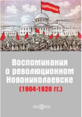 Воспоминания о революционном Новониколаевске (1904-1920 гг.): документально-художественная литература