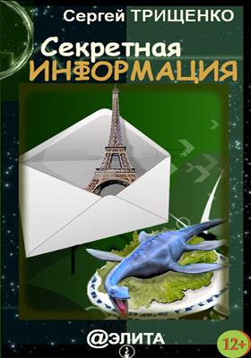 Секретная информация: сборник фантастических рассказов