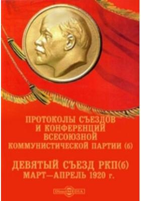 Протоколы съездов и конференций Всесоюзной Коммунистической партии (б). Девятый съезд РКП(б). Март—апрель 1920 г