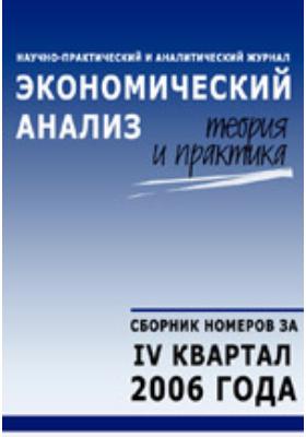 Экономический анализ = Economic analysis : теория и практика: журнал. 2006. № 19/24