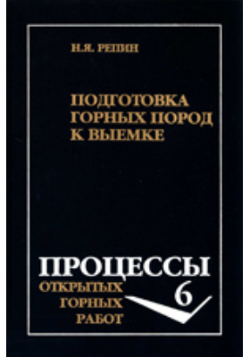 Процессы открытых горных работ: учебное пособие, Ч. 1. Подготовка горных пород к выемке