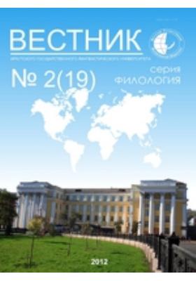 Вестник Иркутского Государственного Лингвистического Университета: научный журнал. 2012. № 2(18)