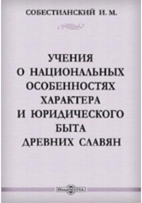 Учения о национальных особенностях характера и юридического быта древних славян: монография