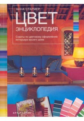 Цвет. Энциклопедия = The Color Scheme Bible. Inspirational Palettes for Disigning Home Interiors : Советы по цветовому оформлению интерьера вашего дома