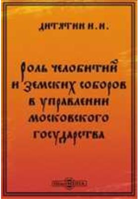 Роль челобитий и земских соборов в управлении московского государства
