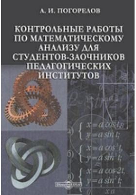 Контрольные работы по математическому анализу для студентов-заочников педагогических институтов